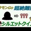 超絶難問ポケモンGoシルエットクイズ【ゆっくり実況】