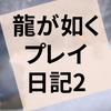 ゲーム『龍が如く5 夢、叶えし者』プレイ日記第2回