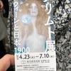 クリムト 展 愛と官能の画家 クリムト ウィーンを代表する、女性のエロティックな内面をひきだす画家