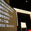〈Event〉広報紙MiRAi8月号より~三家連大会の様子です(後半をお届けします)