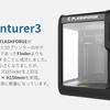 低価格3DプリンターADVENTURER3のすすめ