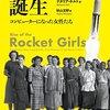 ジェット推進研究所でひたすら計算し続けた女性たちがいた──『ロケットガールの誕生: コンピューターになった女性たち』
