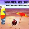 「SUMMER FES 2019」のお知らせ(8/12)