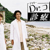 Dr.コトー診療所2004 特別編 1話 感想|名作は最初だけでも泣けるよね…。