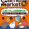 【ボドゲまとめ】え?エッセン?なにそれ美味しいの??いや、、待て。そう僕らにはゲームマーケットが待っているっ!〈気になるボドゲ・ゲームマーケット2019秋〉vol.1