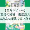 【ネタバレなしレビュー】最後の秘境 東京芸大|芸大生はみんな変態で天才だと思う話
