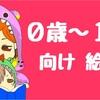 買ってよかった子供の絵本【0~1歳】