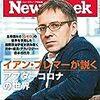 Newsweek (ニューズウィーク日本版) 2020年09月08日号 イアン・ブレマーが説く アフターコロナの世界/安倍が残した日本のレガシー/「トランプ党」の危うい政治ショー