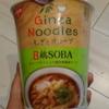 日清『Ginza Noodles  むぎとオリーブ   鶏SOBA』を食べた