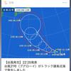 台風21号発生
