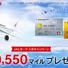 JALカードはマイレージが貯まる1年目年会費無料カード!普通カードで基本性能を試せる!