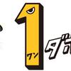 ソフトバンク、福岡ヤフオクドーム公式戦のチケットが980円で買える「1(ワン)ダホー!チケットキャンペーン」開催