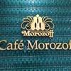 【日記】東京にはない!Café Morozoffに行ってみた