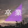 生駒里奈、若月佑美、西野七瀬・・・今年卒業を発表した乃木坂メンバーたち