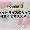 【rom&ndロムアンド】持ち歩きにぴったり!人気カラーを集めたポケットサイズのリップセットがすごく可愛い