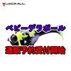 【ジャッカル】スピニングタックルでも使用出来るスイムベイト「ベビーデラボール」通販予約受付開始!