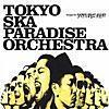 本日のおすすめの一曲【254】カナリヤ鳴く空/東京スカパラダイスオーケストラ