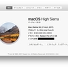 早速iMac 27-inch 5K(2017)にHigh Sierraを入れました