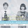 チャットモンチートリビュート公募企画はファンがチャットモンチーへの愛と感謝を伝える場だった