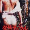 【映画レビュー】発情アニマル~アイ・スピット・オン・ユア・グレイヴ1978のあらすじ・ネタバレ感想と評価