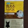 水着素材の洗えるマスク