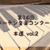 第14回ベーテン音楽コンクール 本選 vol.2