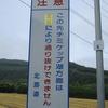 えぃじーちゃんのぶらり旅ブログ~コロナで出戻り 北海道津別町編 2020080