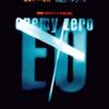 エネミー・ゼロのゲームと攻略本とサウンドトラック プレミアソフトランキング