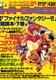 【1994年】【5月27日号】Theスーパーファミコン 1994.5/27