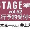 7/27📚ステージスクエア vol.52