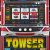 JPS「TOWSER」の筐体&ウェブサイト&情報