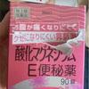 初めての便秘薬に!酸化マグネシウムE便秘薬の本音口コミ【痛くない/効果が出る時間は?】
