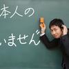 【日本人の「すいません」ってなんなの?】~日本人の変な癖「すいません」ってダサくないですか?~