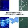 東証REIT指数だけではない!Jリートのインデックス3種を比較!