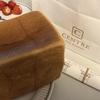 セントル・ザ・ベーカリーの食パン 焼きたてパンの香りで癒されたい、保存もできるので買いました。