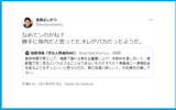 生田よしかつ「なめてンのか?陰謀論の片棒担ぎはやめた」加藤清隆に