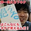 面白いブログNo1!水野敬也の『ウケる日記』は『夢をかなえるゾウ』よりオススメ!YouTube紹介!