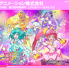 【4816】東映アニメーション 今期経常を24%上方修正・配当も24円増額