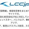LCCの格安セールを便利なサイトでチェックしよう!!