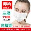 【緊急企画】楽天市場で売っているマスク比較してみた!