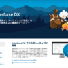 Salesforce DX CLI から Apex を実行する