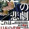 東芝の悲劇|どこにでもある日本企業の話