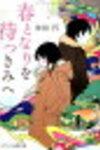 『春となりを待つきみへ』沖田円