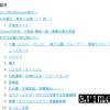 東京ディズニーリゾート子連れ旅行荷物:梅雨~秋口までの暑い季節Vr・ARIVERまとめ記事 ~2017年 6月 Disney旅行記【3】