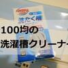 100均セリアで購入の洗濯槽クリーナーを使ってみました