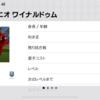 【ウイイレアプリ2019】FPワイナルドゥム レベマ能力値!!