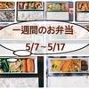 【5/7~17】一週間のお弁当まとめ!