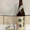刈穂 山廃純米 原酒 番外品+21【秋田】