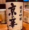 辰泉酒造 京の華