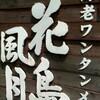 花鳥風月「激辛ワンタン麺」、龍上海「辛ミソラーメン」